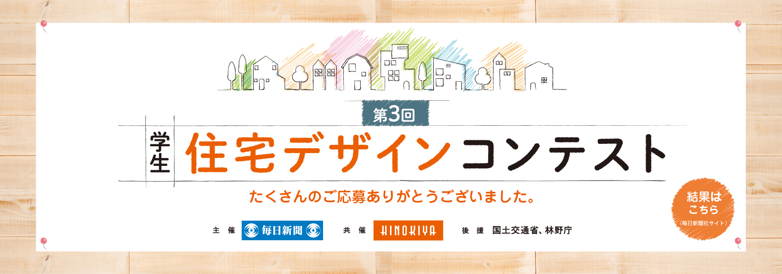 学生住宅デザインコンテスト