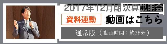 201612_fullmovie