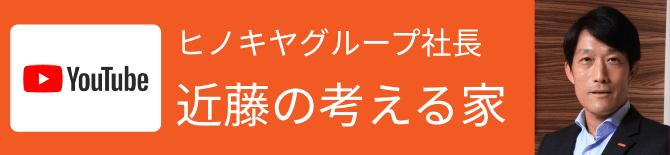 ヒノキヤグループ社長 近藤の考える家