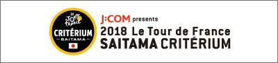 2018ツールドフランスさいたまクリテリウム