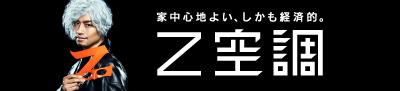 Z空調公式サイト