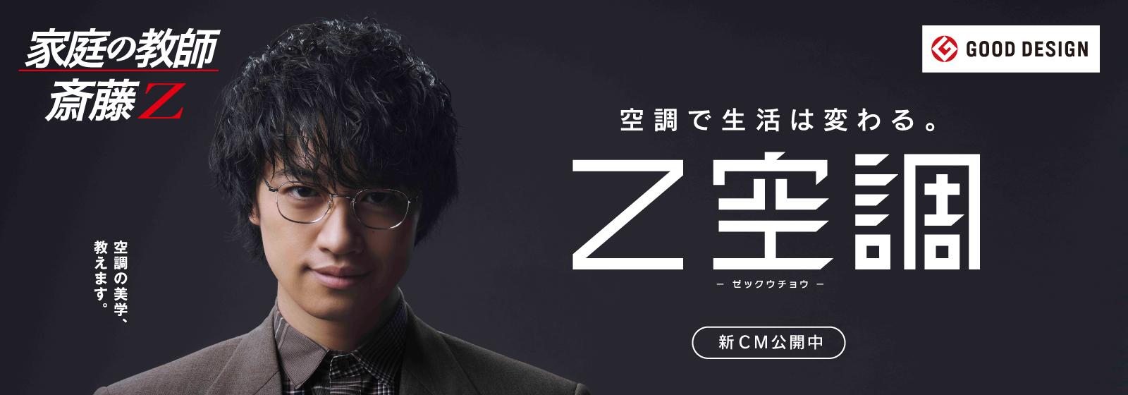 Z空調スペシャルサイト