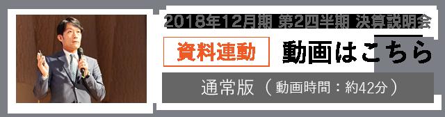 2018年12月期第2四半期決算説明会