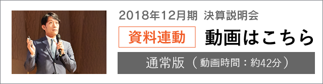 2018年12月期決算説明会